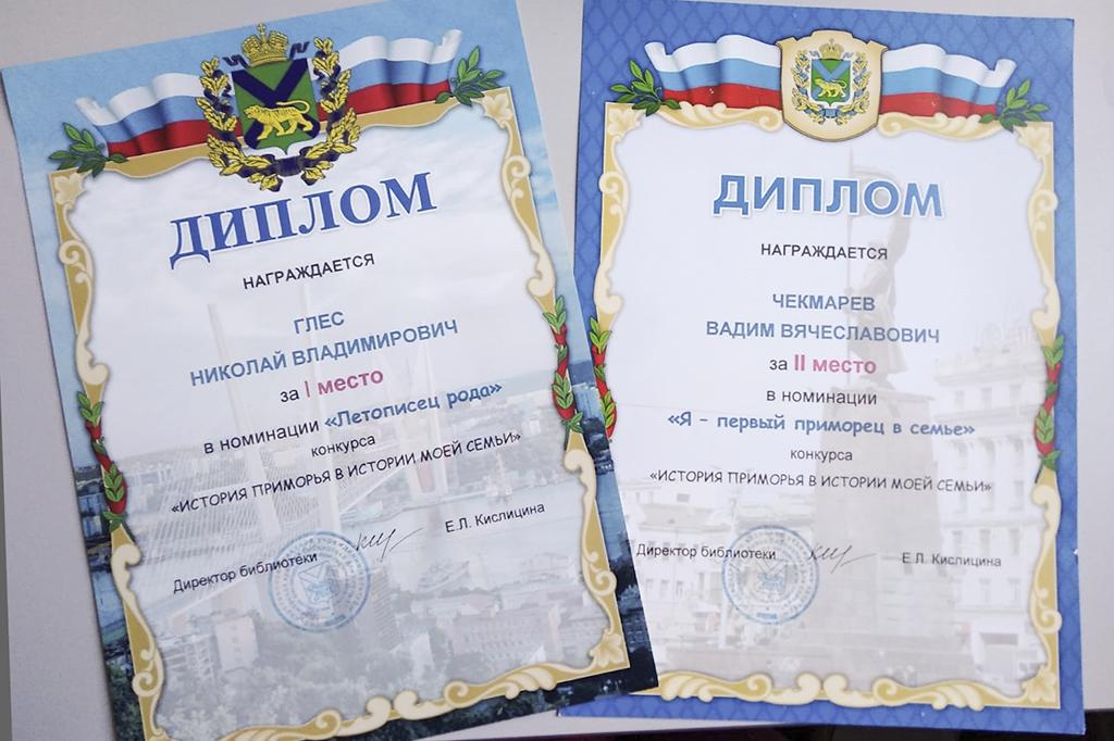 Краевой конкурс выявил лучших летописцев Приморья
